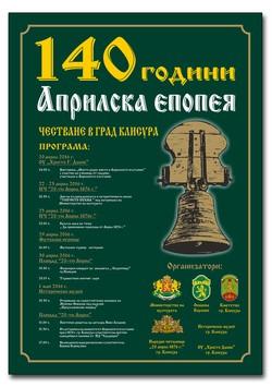 Плакат 140 години Априлска Епопея- Клисура