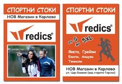 Флаер Спортни стоки Редикс - Карлово