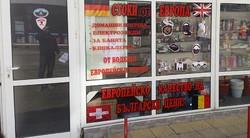 Магазин - Карлово