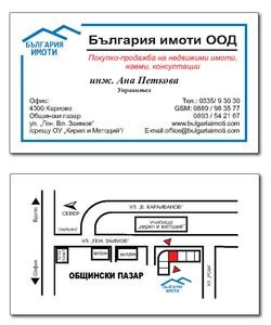 Визитки България имоти - Карлово