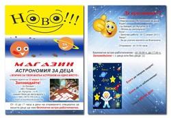 Флаер Магазин Астрономия - Хисар