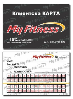 Месечни карти My Fitness - Карлово