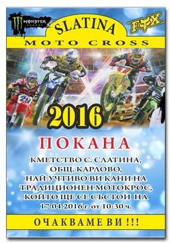 Плакат Мотокрос - Слатина