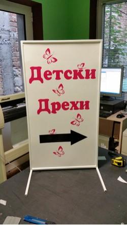 Детски магазин - Карлово