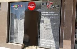 Офис Генетик тест - Пловдив
