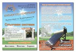 Флаер NG EKO ENERGY - Карлово