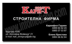 Визитки Строителна фирма Кари-Г - Карлово
