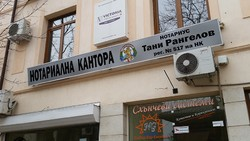 Нотариус Тани Рангелов - Карлово