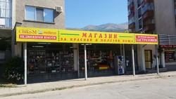 Магазин Чико - Карлово