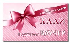 Ваучер Фризьорски Салон Кали - Карлово