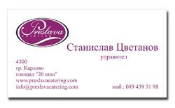 Визитка Преслава Кетъринг - Карлово