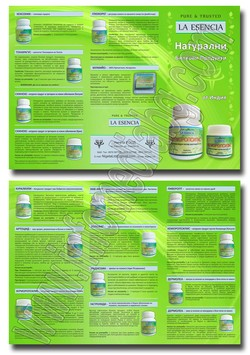 Брошура Хранителни добавки La Esencia - Карлово