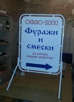 Фуражи Севдю - Магазин Карлово