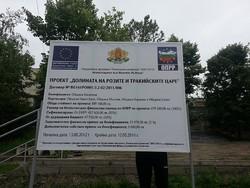 Евро проект - Община Казанлък