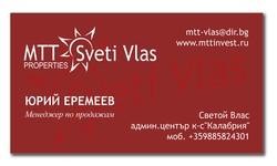 Визитка МТТ имоти - Свети Влас