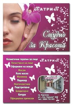 Флаер Студио за красота Катрин - Карлово
