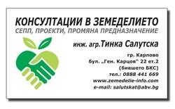 Визитка Консултации в земедилието - Карлово