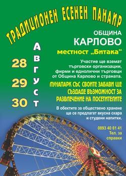 Плакат Панаир 2015 г. - Карлово