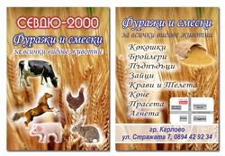 Флаер Фуражи Севдю 2000 - с. Копринка