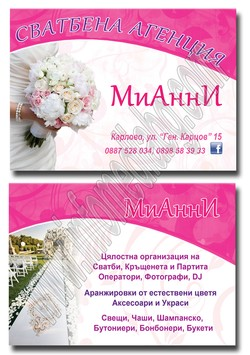 Визитки Сватбена Агенция МиАнни - Карлово