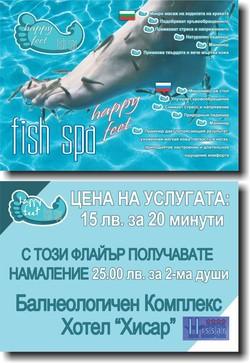 Флаер Fish Spa - Хисар