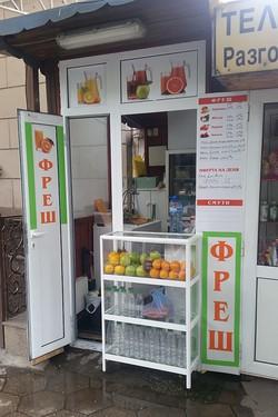 Фрешове - Пловдив