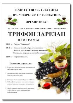 Плакат Трифон зарезан - Слатина