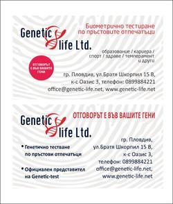 Визитка - Генетик тест
