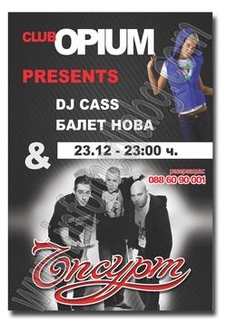 Плакат Упсурт OPIUM - Карлово