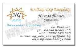 Визитки NG Eco Energy - Карлово