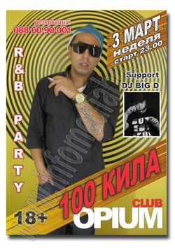 Плакат 100 кила OPIUM - Карлово
