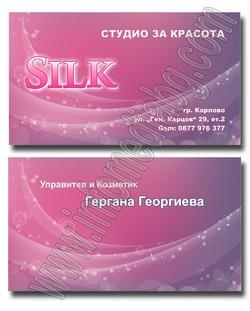 Визитки Козметично студио СИЛК - Карлово
