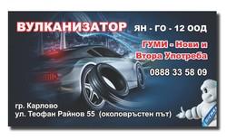 Визитка Булканизатор - Карлово