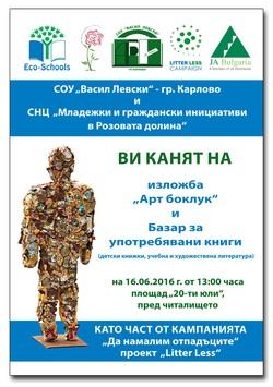 Плакат СОУ