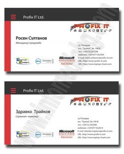 Визитки Profix IT - Пловдив