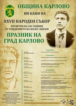 Плакат Празник на гр. Карлово
