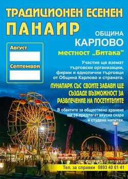 Плакат Панаир - Карлово