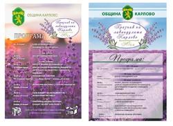 Плакат Празник на Лавандулата - Карлово