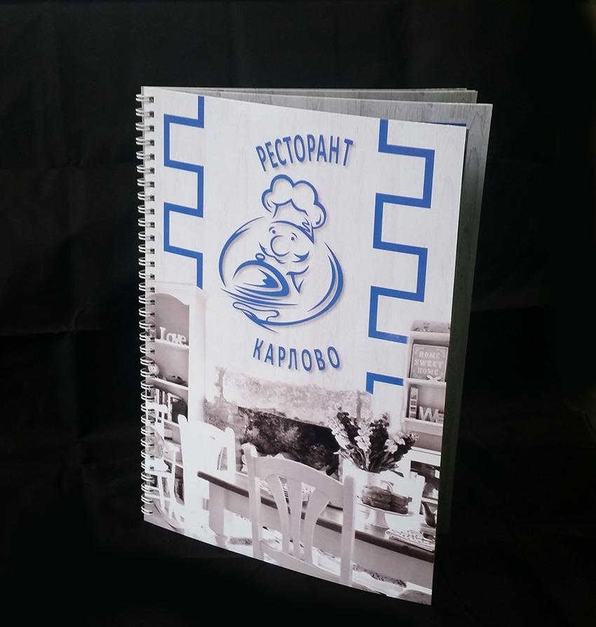 Меню Ресторант Карлово