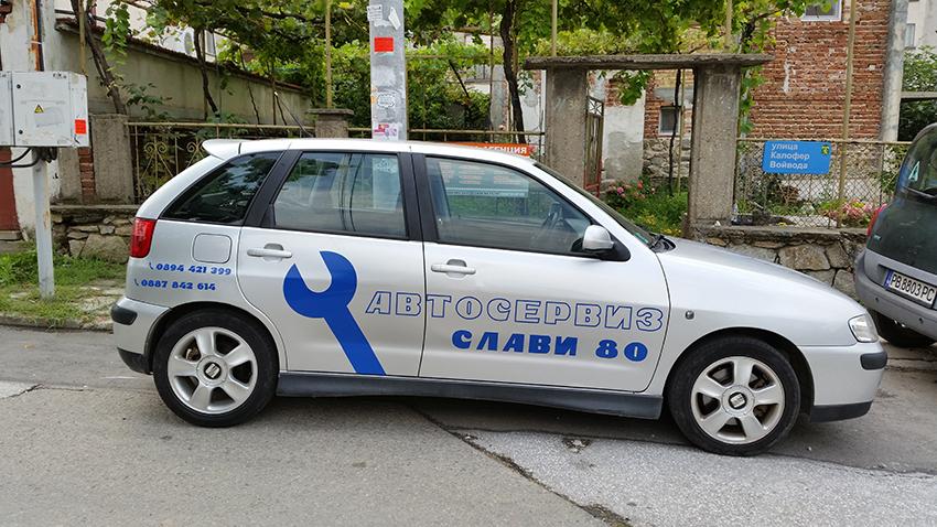 Автомобил - Сервиз СЛАВИ 81 - Сопот