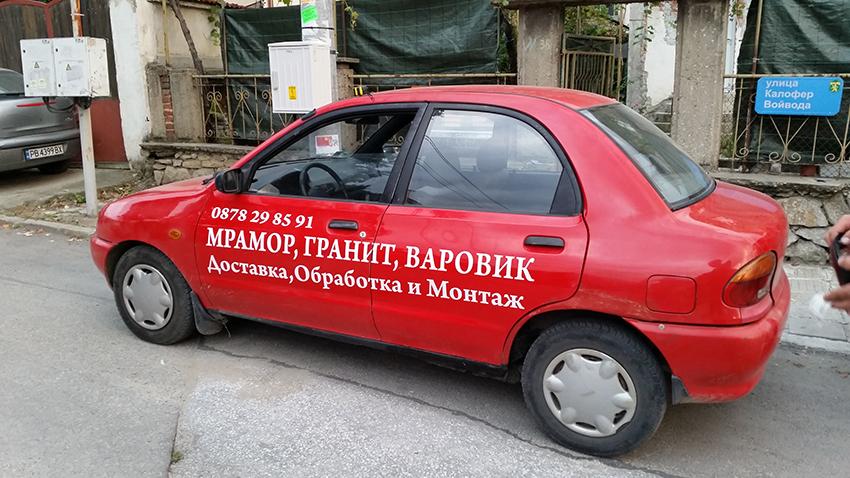 Автомобил - Рок Стоун - Карлово