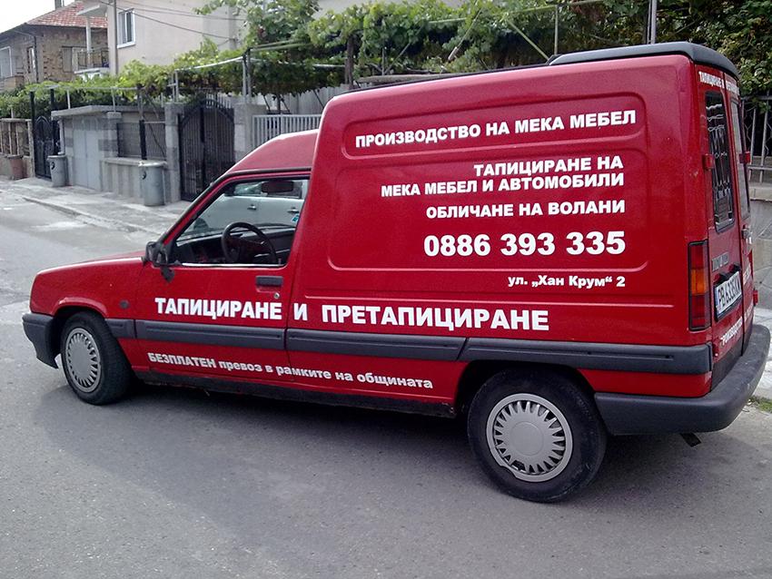Пикап - Мебел Пласт - Карлово
