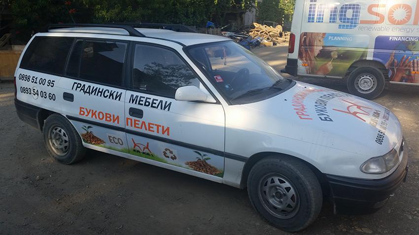 Автомобил - Мебели - Сопот