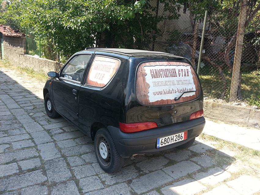 Автомобил - Бялата къща - Карлово
