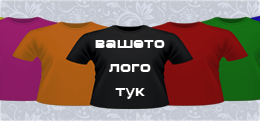 Тениски и Работно облекло
